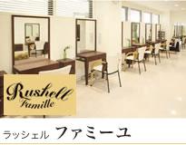 Rushell famille(ラッシェル ファミーユ)