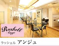 Rushell Ange(ラッシェル アンジュ)