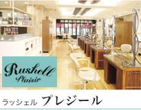 Rushell Plaisir(ラッシェル プレジール)